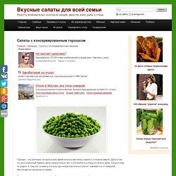 Салаты с консервированным горошком с рецептами