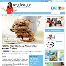 Μπισκότα με σταφίδες, σοκολάτα και νιφάδες βρώμης - Συνταγές για Μπισκότα και Κουλούρια