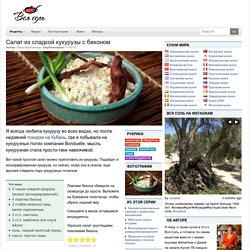 Салат из сладкой кукурузы с беконом – Вся Соль - кулинарный блог Ольги Баклановой