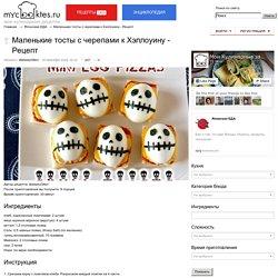 Как приготовить Маленькие тосты с черепами к Хэллоуину