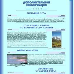 Гора Кения - вторая по величине гора Африки