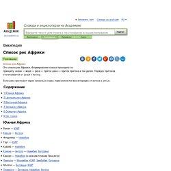 Список рек Африки
