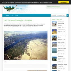 Нил. Величайшая река Африки
