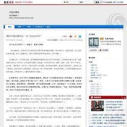 work - [青年中国说]熊培云:这个社会会好吗?_凤凰博报编辑部_凤凰博报