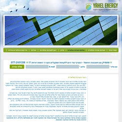 ניטור מערכת סולארית - מערכת סולארית ביתית