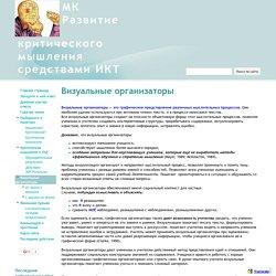 Визуальные организаторы - МК Развитие критического мышления средствами ИКТ