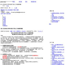 嵌入式系统设计师考试复习笔记之存储管理篇