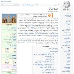 تاریخ ایران - ویکیپدیا، دانشنامهٔ آزاد