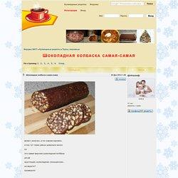 Шоколадная колбаска самая-самая : Торты, пирожные