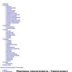 Причины гипергидроза - Гипергидроз