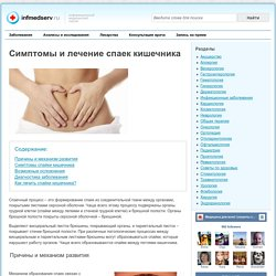 Спайки кишечника: симптомы и лечение