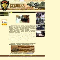 Военно-исторический Музей Бронетанкового Вооружения и Техники в Кубинке