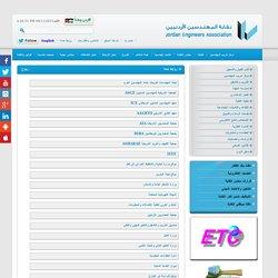 نقابة المهندسين الأردنيين - روابط هامة