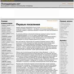 Первые поселения « Попаданцев.нет