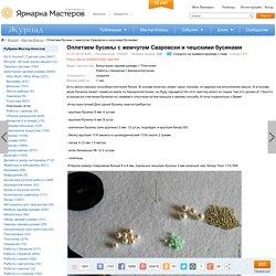 Оплетаем бусины с жемчугом Сваровски и чешскими бусинами