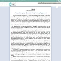 Κείμενα Νεοελληνικής Λογοτεχνίας (Β Γυμνασίου): Ηλεκτρονικό Βιβλίο