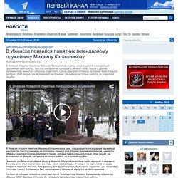 В Ижевске появился памятник легендарному оружейнику Михаилу Калашникову