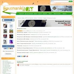 Методички и книги » Бауманки.НЕТ
