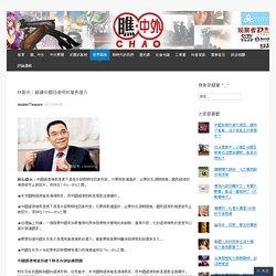 林毅夫:解讀中國經濟明析增長潛力