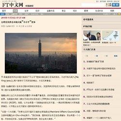 """台湾官员抨击中国大陆""""不公平""""竞争"""