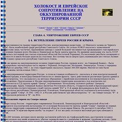 И.Альтман, ХОЛОКОСТ И ЕВРЕЙСКОЕ СОПРОТИВЛЕНИЕ НА ОККУПИРОВАННОЙ ТЕРРИТОРИИ СССР