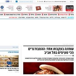 שמונה בעקבות אחד: ההמבורגרים הכי טעימים בתל אביב