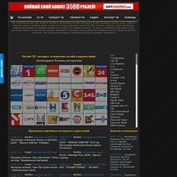 ТВ Онлайн - интернет телевидение в прямом эфире, тв каналы России и Украины и других стран