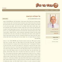 פרופ' מאיר בר-אילן : על המחלות הקדושות