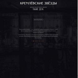 Кремлёвские звёзды