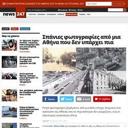 Σπάνιες φωτογραφίες από μια Αθήνα που δεν υπάρχει πια - Αφιερώματα