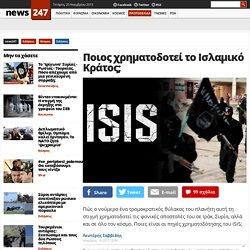 Ποιος χρηματοδοτεί το Ισλαμικό Κράτος; - Ειδήσεις