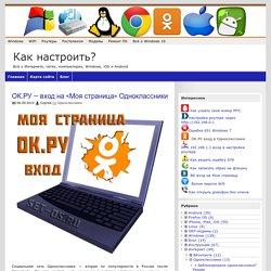 "ОК.РУ - вход на ""Моя страница"" Одноклассники"