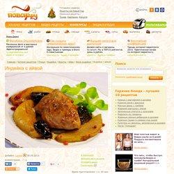 Индейка с айвой - пошаговый кулинарный рецепт с фото на Повар.ру