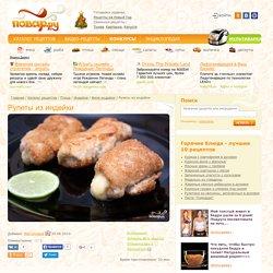 Рулеты из индейки - пошаговый кулинарный рецепт с фото на Повар.ру