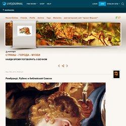 Рембрандт, Рубенс и библейский Самсон
