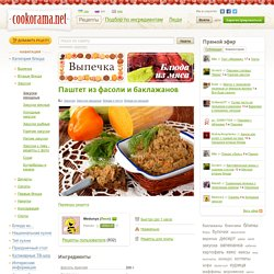 Паштет из фасоли и баклажанов / Закуски овощные / Кукорама — вкусные рецепты!