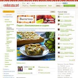 Пирог с баклажанами и сыром / Овощные вторые блюда / Кукорама — вкусные рецепты!
