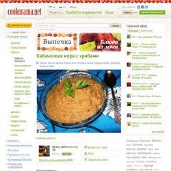 Кабачковая икра с грибами / Закуски овощные / Кукорама — вкусные рецепты!
