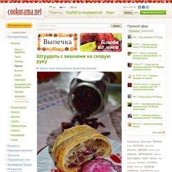 Штрудель с вишнями на скорую руку / Пироги / Кукорама — вкусные рецепты!