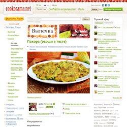 Пакора (овощи в тесте) / Закуски овощные / Кукорама — вкусные рецепты!