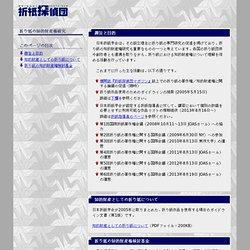 Kiwamu droits de propriété intellectuelle de Ken Origami - Origami Tanteidan