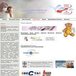 Сайт добровольных помощников детям
