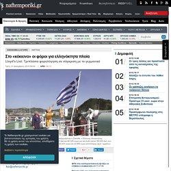 Στο «κόκκινο» οι φόροι για ελληνόκτητα πλοία