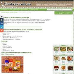 Печиво на вівсяних пластівцях - пошаговий кулінарний рецепт з фото
