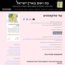 עוד פודקאסטים – פה ושם בארץ ישראל
