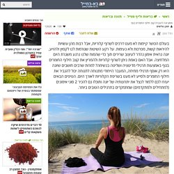 אימון יוגה להגברת קצב חילוף החומרים בגוף