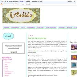 Ανεράιδα: Τεχνική χαρτοπετσέτας