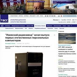 """""""Ижевский радиозавод"""" начал выпуск первых отечественных персональных компьютеров"""