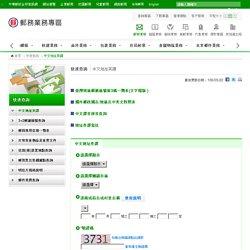 中華郵政全球資訊網-郵務業務