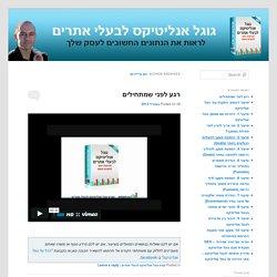 גוגל אנליטיקס לבעלי אתרים